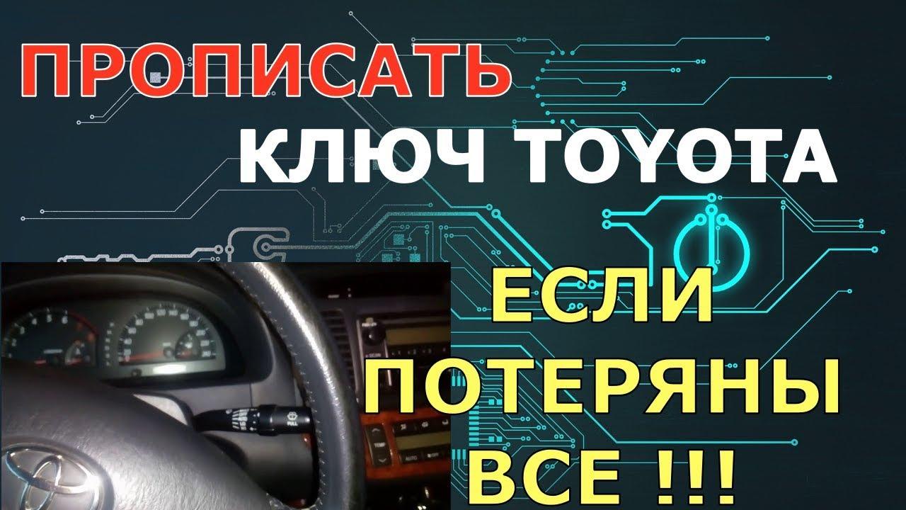 Прописать ключ Тойота потеряны все !!!