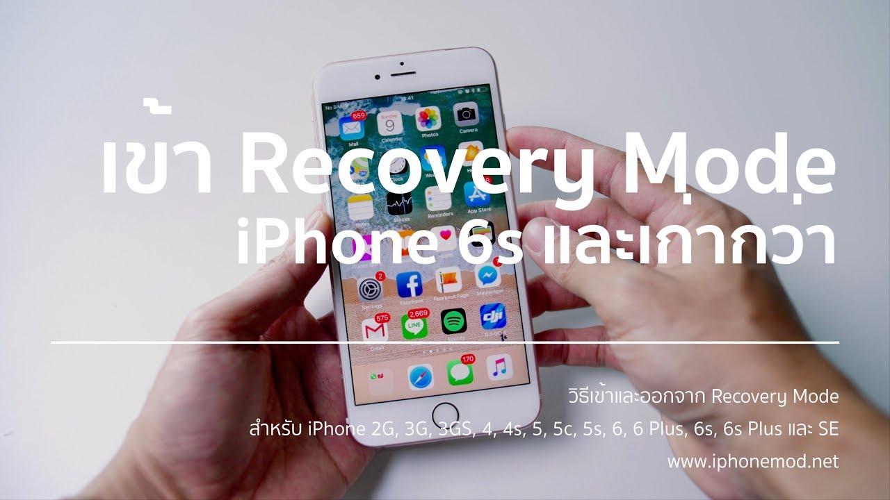 วิธีเข้าและออกจาก Recovery Mode ใน iPhone 6s, SE, 6, 5s, 5c, 5, 4s และเก่ากว่า [60FPS]