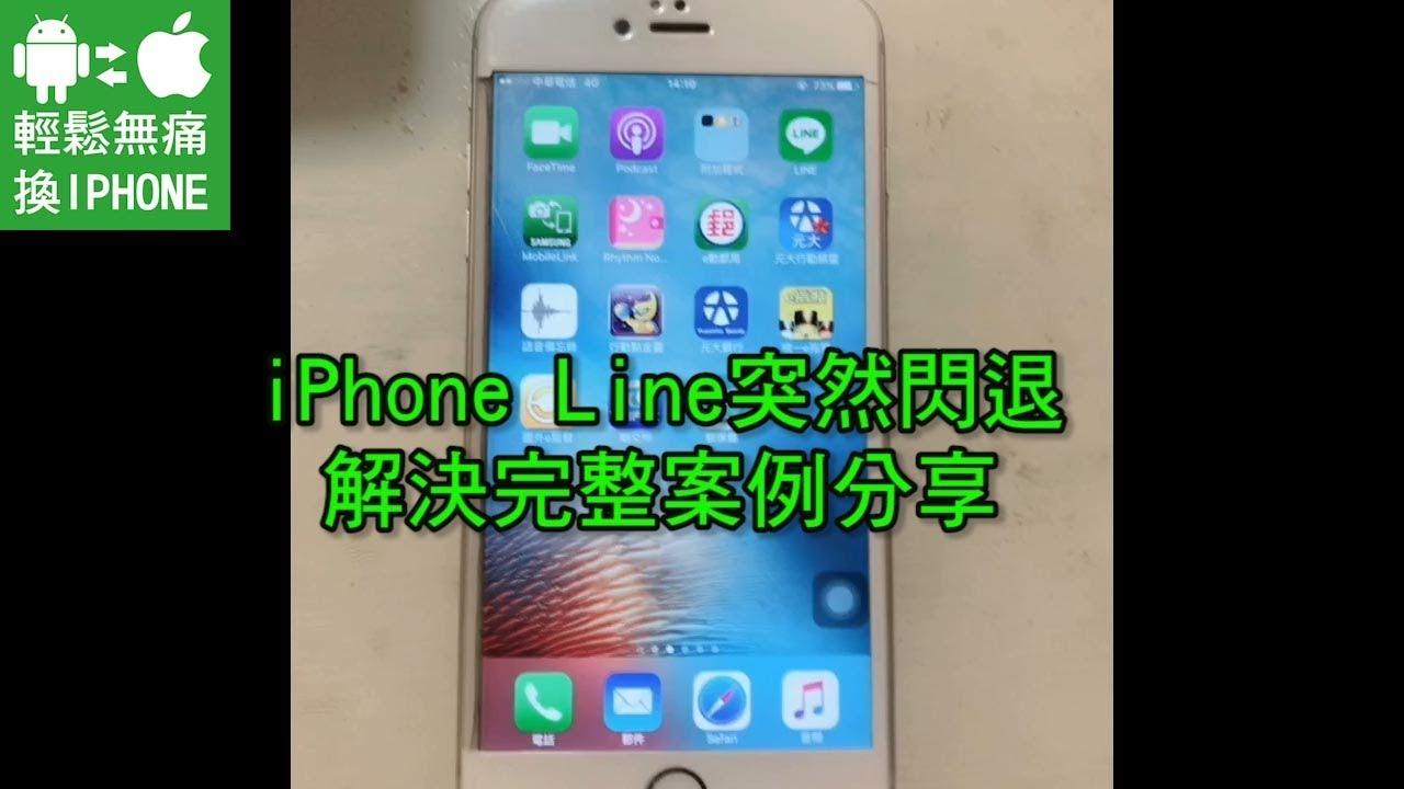 iPhone Line 閃退 無法使用 ios 解決救援分享 輕鬆無痛換iphone Line備份達人 - YouTube