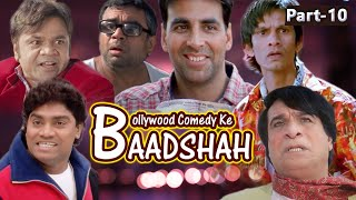 Bollywood Comedy Ke Baadshah Part 10 | Best Comedy Scenes | Rajpal Yadav - Johnny Lever-Paresh Rawal