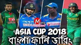 ASIA CUP 2018|Bangla Funny Dubbing|New Bangla Funny Video|Mama Problem New