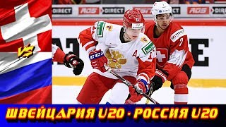 МЧМ 2020 Швейцария U20 Россия U20 Обзор матча