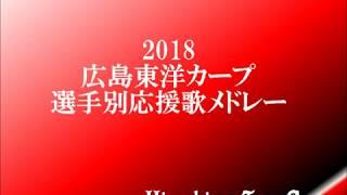 【祝3連覇】 2018 広島東洋カープ アカペラ応援歌メドレー