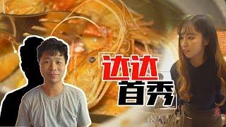 这家台湾胡椒虾号称全广州第一,美女服务员也是一大亮点!
