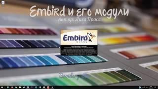 Уроки Embird: Модули программы