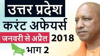 Uttar Pradesh Current Affairs 2018 January to April Set 2 - UP PCS, UP Police, Patwari, UPPSC exams