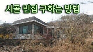 시골 빈집 구하기