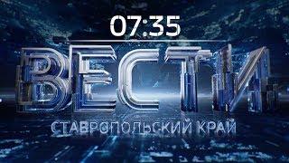 «Вести. Ставропольский край» 22.10.2019