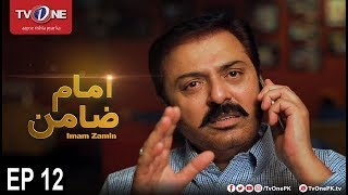 Imam Zamin Episode 12 TV One Drama 13th November 2017
