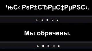🚩 Субтитры русский шрифт кодировка русских букв