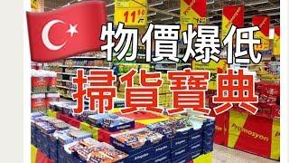 土耳其 物價大公開 去一趟伊斯坦堡 家樂福 證明台灣物價嚇死人 IG:triberthsu