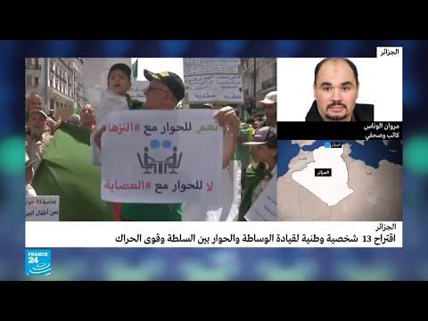 اقتراح 13 شخصية وطنية لقيادة الحوار بين السلطة والحراك في الجزائر  - نشر قبل 3 ساعة
