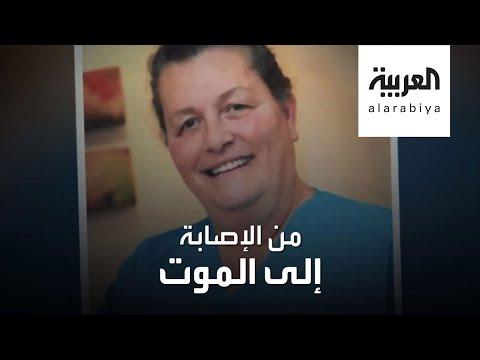 ممرضة توثق معاناتها مع كورونا.. حتى الموت  - 23:58-2020 / 5 / 21