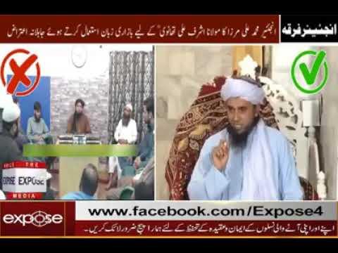 Mufti tariq masood. Molana ashraf Ali thanwi pr ilzam k jawab