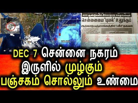 சென்னை நகரம் இருளில் முழ்கும் பஞ்சாங்கம் சொல்லும் உண்மை|Tamil Nadu Rain Updates|Chennai Rain Updats