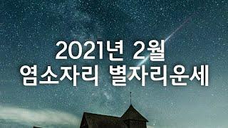 2021년 2월 염소자리 별자리운세