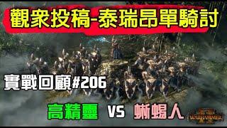 【全軍破敵: 戰鎚II】觀眾投稿#206 高精靈HighElf VS 蜥蜴人LizardMan 泰瑞昂單騎討 精銳對抗