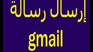 طريقة ارسال رساله gmail   اشرحلى من غير بيض Video