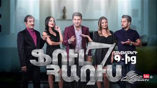 Фул хаус 7 / ful haus 7 - Episode 1 - 09.10.2017