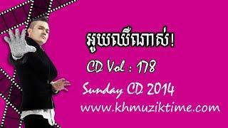 អូយឈឺណាស់ Sunday CD Vol 178