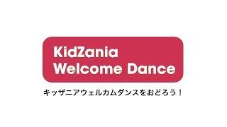 キッザニアウェルカムダンス