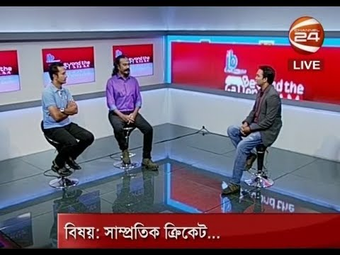 Beyond the Gallery | সাম্প্রতিক ক্রিকেট... | 18-07-2017 - CHANNEL 24 YOUTUBE