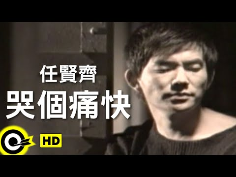 任賢齊 Richie Jen【哭個痛快 Crying in the night】Official Music Video