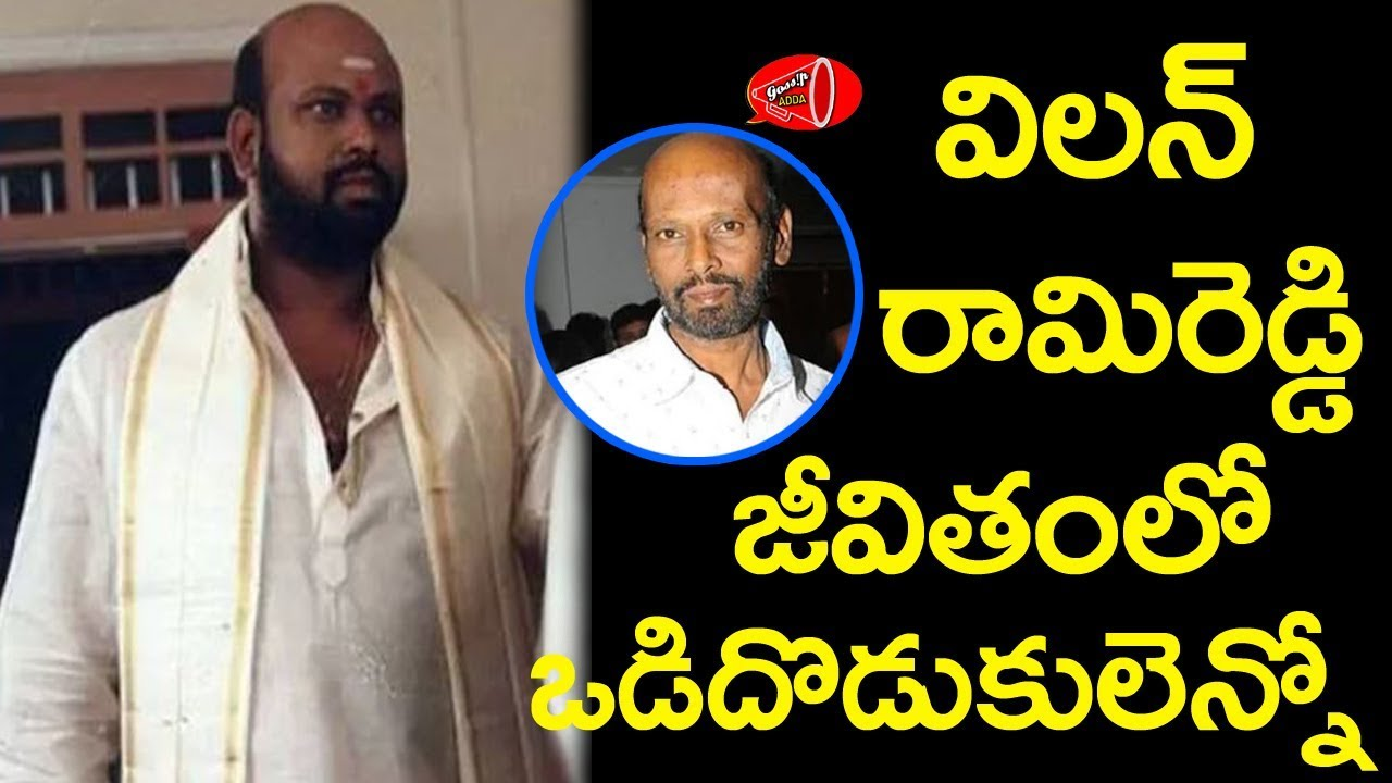 Actor Rami Reddy faced Critical Condition in last days, here are the  Reasons | Gossip Adda