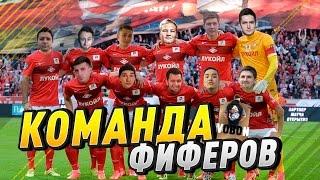 КОМАНДА ФИФЕРОВ