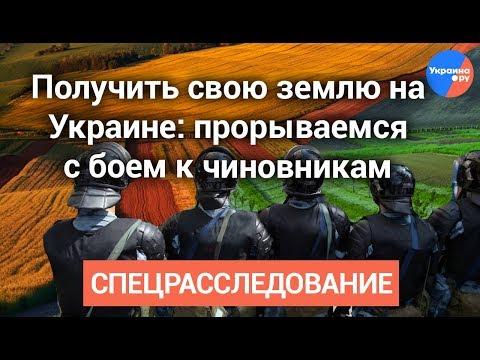 Эксперимент (часть 2): как бесплатно получить украинскую землю?