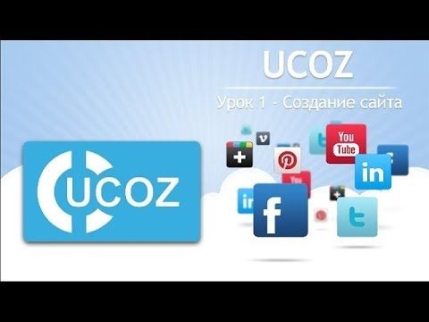 Как быстро и бесплатно создать сайт на Ucoz [#1]