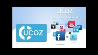 видео Создать сайт на Ucoz