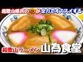 【和歌山ラーメンの名店】和歌山県民の俺が全力でオススメする和歌山ラーメン「山為…