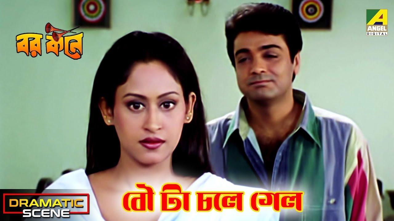 বৌ টা চলে গেল | Dramatic Scene | Barkane | Dipankar Dey | Nirmal Kumar