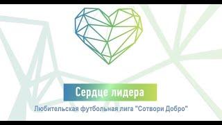Проект Сердце Лидера ЛФЛ Сотвори Добро