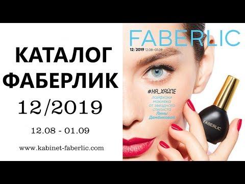 Каталог Фаберлик 12 2019 года — видеообзор каталога без музыки