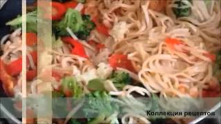 Лапша с креветками и овощами