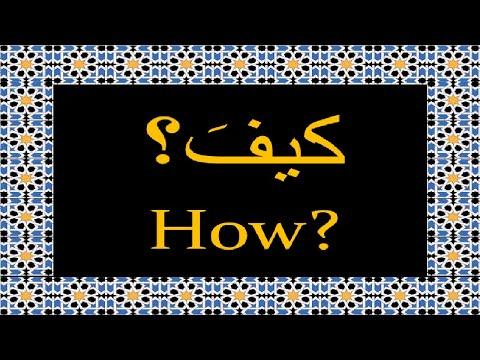 Repeat Arabic Question Words Part 1 - Where by Nour Koudmani