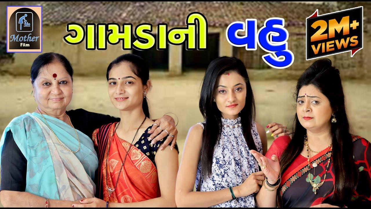 Download Gamda Ni Vahu ગામડાની વહુ | Gujarati Short Film | Mother Film