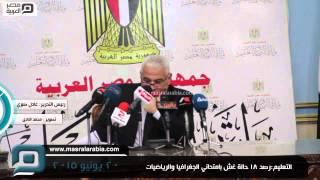 مصر العربية | التعليم:رصد 18 حالة غش بامتحاني الجغرافيا والرياضيات