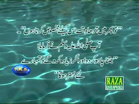Darood sharif durood e ibrahim funnydog tv for Bathroom jane ki dua
