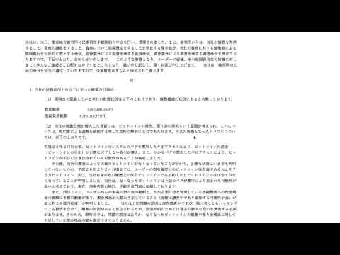 ビットコインニュース #39 3/3 Bitcoin News by BitBiteCoin.com