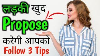 Ladki khud PROPOSE karegi & I Love You Bolegi | 3 Tips | Psychological Love Tips to make girlfriend