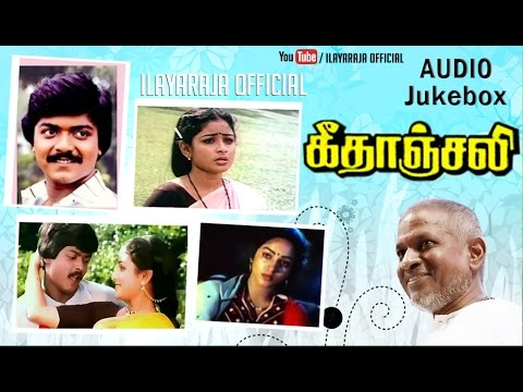 Geetanjali | Audio Jukebox | Ilaiyaraaja Official