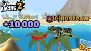 Hill Climb Racing 2 - ♻️10.000 points in SUMMER GAMES End Map ♻️
