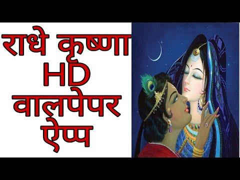Radhey Krishna HD Wallpaper App
