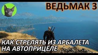 Ведьмак 3 - Советы - Как стрелять из арбалета на автоприцеле