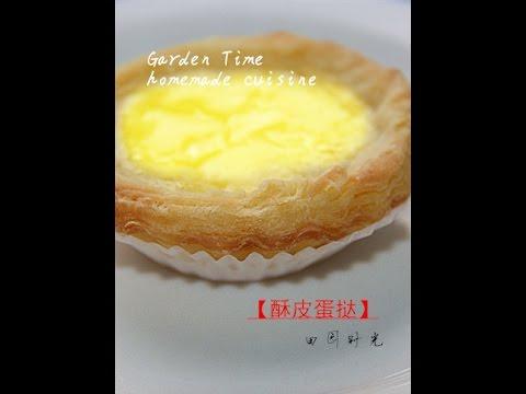 田园时光美食---酥皮蛋塔Puff Pastry Egg Tarts