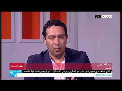 France 24 Arab   F24 Mustapha Tossa Club de la presse 5 Avril   05 04 2017