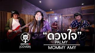 ดวงใจ - Palmy (Cover Version) | MOMMY AMY